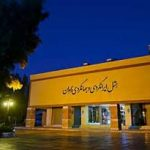 Zahedan Tourism Hotel in Sistan and Baluchestan